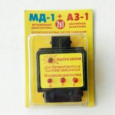 МД-1+АЗ-1 (два в одном). Мгновенная диагностика + аварийное зажигание (наложенным платежом только по предоплате доставки)