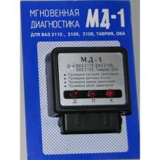 Мгновенная диагностика МД-1 (только по предоплате)