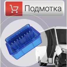 Подмотчик пробега для ГАЗ НЕКСТ NEXT ПАЗ ВЕКТОР без тахографа 12v безлимитный